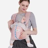 嬰兒背帶前后兩用寶寶外出簡易背帶嬰兒前抱式后背娃神器老式背巾 雙十二全館免運