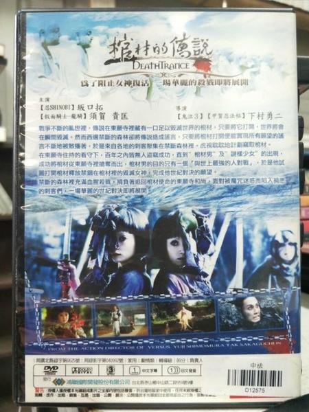 挖寶二手片-Y68-094-正版DVD-電影【棺材的傳說】-坂口拓 下村勇二 須賀貴匡