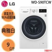 【LG樂金】9公斤 6 Motion DD 直驅變頻 蒸氣滾筒洗衣機 WD-S90TCW 典雅白