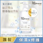 【LUX 麗仕】 髮の補給 膠原蛋白胺基酸 護髮乳 450g