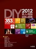 (二手書)DIY!2012素人的電腦組裝與選購