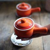 陶瓷小湯碗帶把手帶蓋甜品碗煲湯燕窩燉盅烤碗甜品碗蒸蛋碗 優樂居