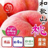 【果之蔬-全省免運】日本和歌山水蜜桃(原箱4kg±10%/約15顆)