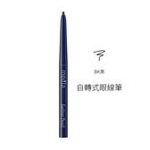 自轉式眼線筆(黑) 0.18g