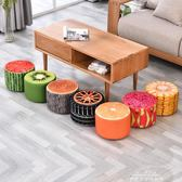 創意小凳子家用水果凳時尚創意板凳沙發凳實木凳布藝凳子兒童坐凳『夢娜麗莎精品館』igo
