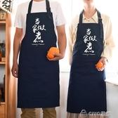 當家做煮純棉圍裙男女士成人韓版時尚廚房家居創意搞怪做飯工作服 ciyo黛雅
