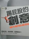 【書寶二手書T4/財經企管_HHM】踢屁股的創意_洪世民, 克里斯‧巴