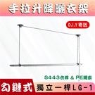 ANASA安耐曬-勾鏈式:單桿LG-1【...