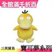【可達鴨】日本原裝 三英貿易 寶可夢系列 絨毛娃娃 第一彈 pokemon 皮卡丘【小福部屋】