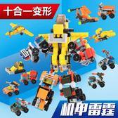兼容積木男孩子6歲兒童益智力7拼裝組裝8合體機器人9玩具10 麻吉部落