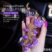 汽車掛件水晶葫蘆車內飾品保平安符韓國高檔女士車用車載吊墜掛飾IP245『寶貝兒童裝』