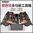 大號五金工具箱收納盒工業級手提式家用車載多功能維修摺疊整理箱 「免運」