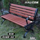 訂製     公園椅鑄鋁鑄鐵防腐實木塑木廣場庭院花園戶外休閒排椅長凳靠背椅igo      易家樂