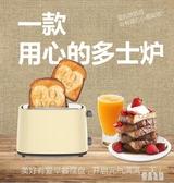 220V 迷你烤面包機 家用小型早餐吐司加熱機多士爐 zh4263【優品良鋪】