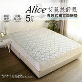 床墊 獨立筒 Alice 艾麗絲舒眠五段式獨立筒床墊/5尺雙人【H&D DESIGN】