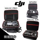 DJI MAVIC Pro AIR SPARK 大疆 航拍機 無人機 空拍機 手提箱包 收納包【AUT004】