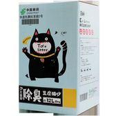 貓砂貓砂豆腐貓砂除臭低塵綠茶味豆腐砂可沖廁玉米貓沙5kg10斤12L   萌萌小寵igo