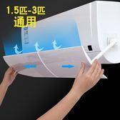 冷氣擋風板空調擋風板防直吹通用月子導風防風罩臥室遮風板壁掛式  免運直出 交換禮物