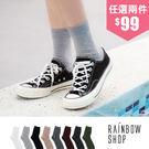 質感混色棉中筒短襪-G-Rainbow【A4105038】