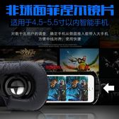 vr眼鏡3d立體虛擬手機專用rv虛擬現實3d蘋果華為4d眼睛魔鏡頭盔WY【中秋節85折】