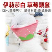 ☆伊莉莎白.草莓舖棉頭套【M號】,耐抓布材質 防舔咬,狗燈罩,寵物燈罩