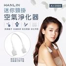 【晉吉國際】HANLIN-Air2000 迷你頸掛空氣淨化器