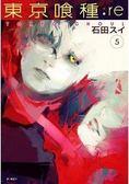 東京喰種:re(05)