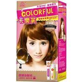 卡樂芙優質染髮霜-可可棕(含A/B劑)【本月促銷】