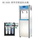 HM-3688立地型/直立式冷熱兩用飲水機(搭配標準5道RO逆滲透純水機)