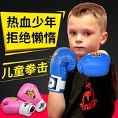拳擊手套 拳套格斗泰拳兒童拳擊手套跆拳道幼兒訓練兒童搏擊散打男 俏女孩