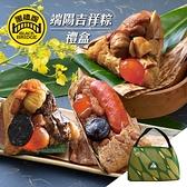 【黑橋牌】端陽吉祥粽禮盒(廟口粽2入+三杯雞腿肉粽2入+黑豬香腸粽2入)