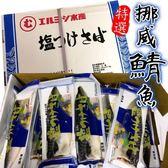 【海肉管家-全省免運】特選挪威薄鹽鯖魚X1箱(2kg±10%箱 每箱約10-12片)