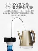 抽水器 雅集電動上水器抽水器礦泉水桶裝水壓水器自動加水器抽水泵壓水器 MKS霓裳細軟