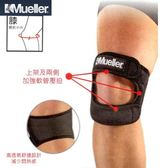 MUELLER慕樂-膝關節束帶/護膝(一隻)MUA59857/MUA59858/MUA59859