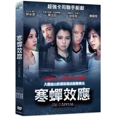 寒蟬效應DVD 郭采潔/徐若瑄/戴立忍