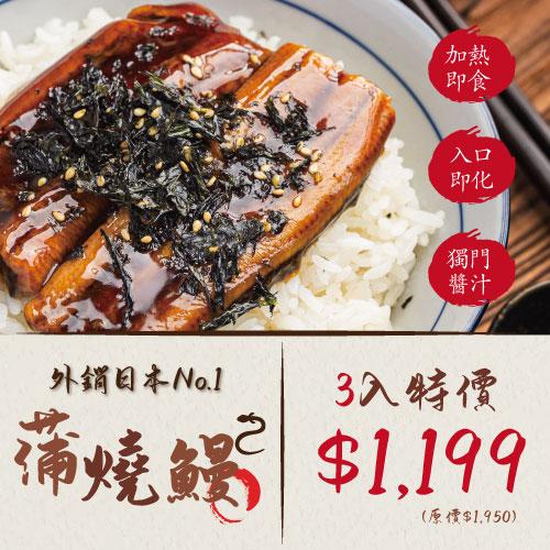 外銷日本蒲燒鰻 3入組 (350g±5%/片)