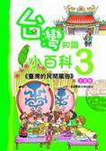 (二手書)台灣知識小百科:臺灣的民間風俗