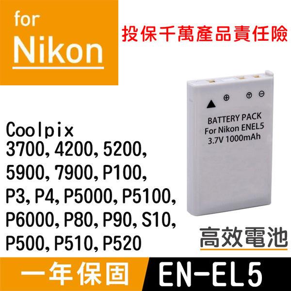 御彩數位@特價款 Nikon EN-EL5 電池 Coolpix 3700 4200 5200 5900 P100 P3