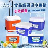33L 保鮮冷藏保溫箱塑料旅行野外車載疫苗藥箱手提冰桶釣魚大小號igo   良品鋪子