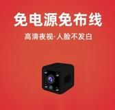 小型無線攝像機頭高清夜視可連手機無線遠程監控器家用免插電LX 聖誕節