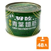 青葉麵筋170g(48罐)/箱【康鄰超市】