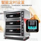 烤箱 福特隆烤箱商用三層六盤大型電烤箱蛋糕面包披薩烘焙月餅烤肉烘爐 果果輕時尚NMS