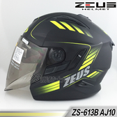 【ZEUS 瑞獅 ZS-613B AJ10 消光黑黃 3/4罩 安全帽 】內襯全可拆洗、免運費