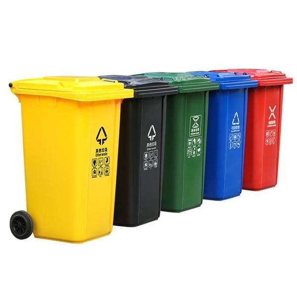 TBTPC四色垃圾分類垃圾桶大號商用戶外環衛帶蓋公共場合大容量 中秋特惠「快速出貨」