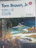 【書寶二手書T5/一般小說_AMG】松林少年的追尋_湯姆.布朗