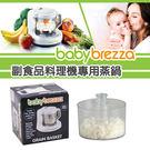 美國Baby Brezza 副食品自動料理機-專用蒸鍋(下標請先詢問有無現貨)