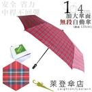 雨傘 萊登傘 加大傘面 不回彈 無段自動傘 格紋布104cm 先染色紗 鐵氟龍 Leighton (紅綠細格)