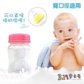 母乳儲奶瓶寬口徑貝親奶瓶PP防漏儲存罐儲存杯-321寶貝屋