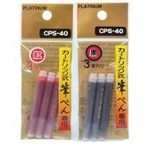白金牌 毛筆 墨筆 專用卡式補充液 CPS-40/一小包3支入{定40} 黑色 紅色 專用墨水