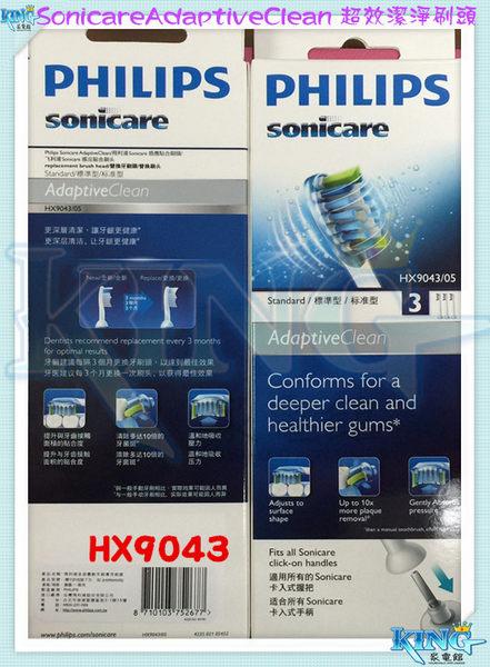 飛利浦 HX9043 / HX-9043 PHILIPS 德國製 超效潔淨標準刷頭刷頭3入裝(適用HX9172/HX9332/HX9352)